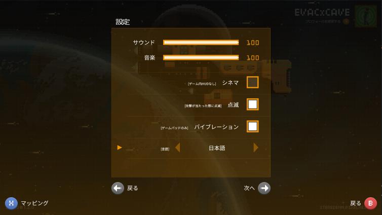 Steredenn Screenshot 2