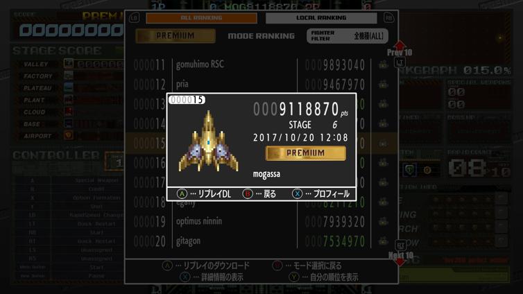 Battle Garegga Rev.2016 Screenshot 3