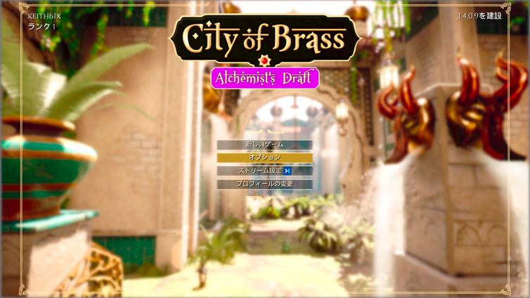 City of Brass Screenshot 1